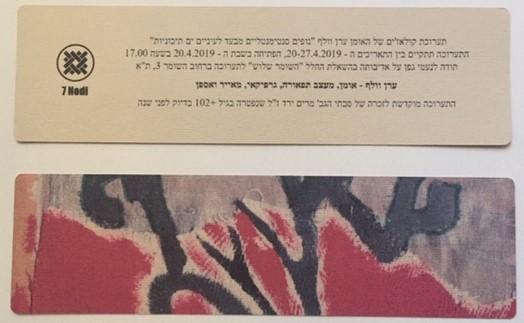 Exhibition in Tel-aviv, April 2019 - Eran Wolf
